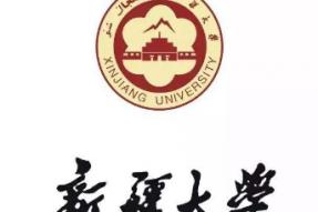 2019年新疆大学在职博士学位研究生招生简章