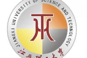 2019年江西理工大学在职研究生招生简章(同等学力申硕)