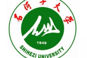 2019年石河子大学会计学在职研究生招生简章