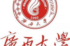 2019年广西大学双证MBA招生简章