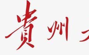 2019年贵州大学MBA招生简章