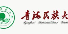 2019年青海民族大学MBA招生简章