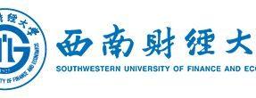 2019西南财经大学金融学(互联网金融方向)在职研究生招生简章