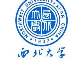 2019年西北大学文学院汉语言文学在职研究生招生简章