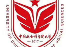 2019中国社会科学院产业经济学(战略管理与电子商务创新方向)高级课程班招生简章