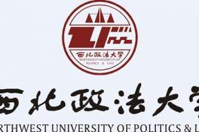 2019年西北政法大学法学(刑事法学方向)在职研究生招生简章