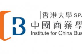 2019年香港大学ICB整合实效管理在职研究生招生简章