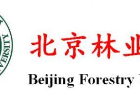 2019年北京林业大学工商管理(MBA)在职研究生招生简章