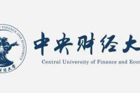 2019中央财经大学金融学院国际金融学(国际金融与国际投融资方向)在职研究生招生简章