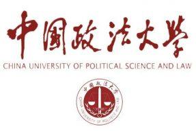 2019年中国政法大学法学院宪法与行政法学在职研究生招生简章