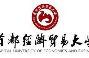 2019首都经济贸易大学会计学(注册会计师方向)在职研究生招生简章