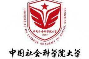 2019中国社会科学院金融学(大数据统计与互联网金融方向)课程研修班招生简章