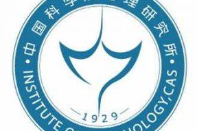 2019年中国科学院心理研究所继续教育学院儿童发展与教育心理学课程研修班招生简章