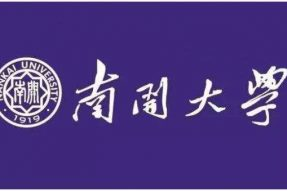 2019南开大学应用心理学(社会心理学方向)课程研修班招生简章