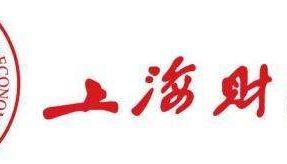 上海财经大学管理科学与工程(项目管理方向)在职研究生招生简章