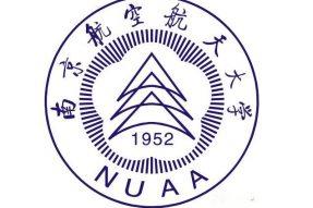 2019年南京航空航天大学管理科学与工程(工程管理方向)在职研究生招生简章