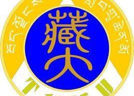 2019西藏大学双证在职研究生(非全日制)招生简章