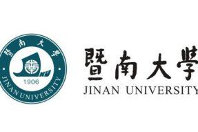 暨南大学国际商务专业跨国公司经营与管理方向在职研究生招生简章
