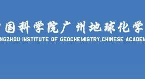 中科院广州地球化学研究所双证在职研究生(非全日制)招生简章