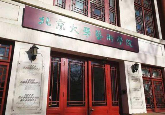 北京大学在职研究生招生简章
