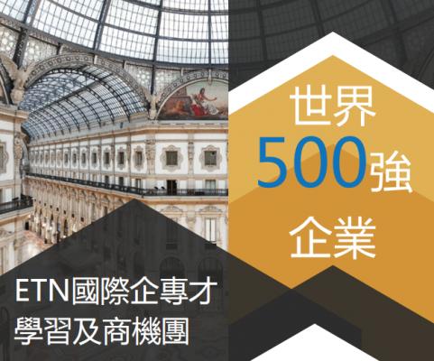 世界500強企業ETN國際企專才學習及商機團