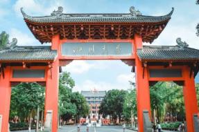 四川大学在职研究生招生简章2019