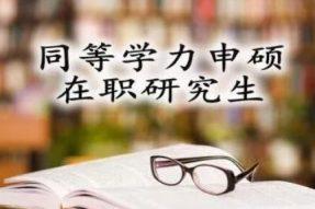 广州在职研究生条件